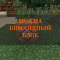 Скачать мод на командный блок на Minecraft PE