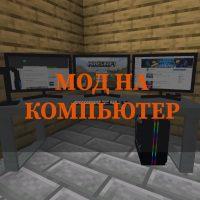 Скачать мод на компьютер на Minecraft PE
