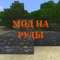 Скачать мод на руду на Minecraft PE