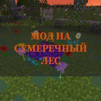 Скачать мод на сумеречный лес на Minecraft PE