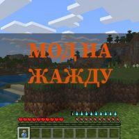 Скачать мод на жажду на Minecraft PE