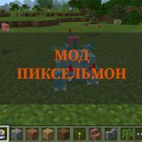 Скачать мод Пиксельмон на Minecraft PE