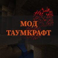 Скачать мод Таумкрафт на Minecraft PE