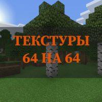 Скачать текстуры 64 на 64 на Minecraft PE