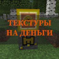Скачать текстуры на деньги на Minecraft PE