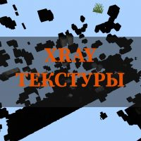 Скачать Xray текстуры на Minecraft PE