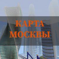 Скачать карту Москвы на Minecraft PE