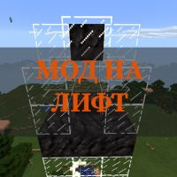 Скачать мод на лифт на Minecraft PE