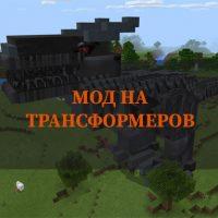Скачать мод на Трансформеров на Minecraft PE