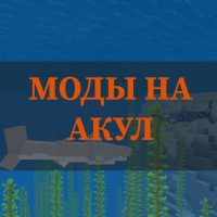 Скачать моды на акул на Minecraft PE