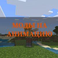 Скачать моды на анимацию на Minecraft PE