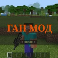 Скачать ган мод на Minecraft PE