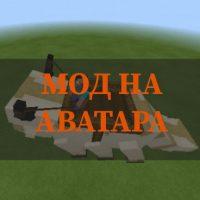 Скачать мод на Аватара на Minecraft PE