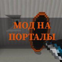 Скачать мод на порталы на Minecraft PE