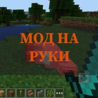 Скачать мод на руки на Minecraft PE