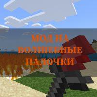 Скачать мод на волшебные палочки на Minecraft PE