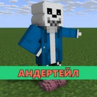Скачать мод на Андертейл на Minecraft PE