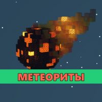 Скачать мод на Метеориты на Minecraft PE