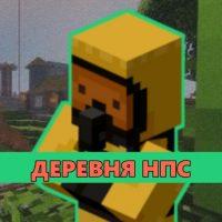 Скачать мод на Деревню с НПС на Minecraft PE