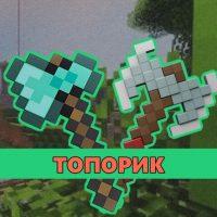 Скачать мод на Топорик на Minecraft PE