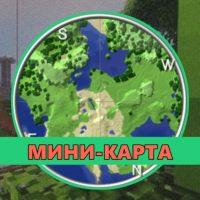 Скачать мод на Мини-карту на Minecraft PE