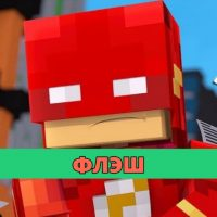 Скачать мод на Флеш на Minecraft PE
