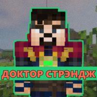 Скачать мод на Доктор Стрэндж на Minecraft PE