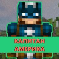 Скачать мод на Капитан Америка на Minecraft PE