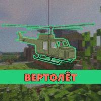 Скачать мод на Вертолёт на Minecraft PE