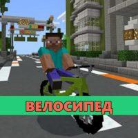 Скачать мод на Велосипед на Minecraft PE