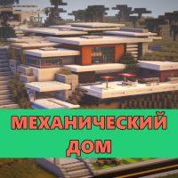 Скачать карту на Механический Дом на Minecraft PE