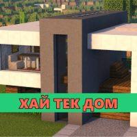 Скачать карту на Дом Хай Тек на Minecraft PE