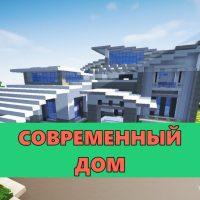 Скачать карту на Современный дом на Minecraft PE