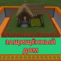 Скачать карту на Защищённый дом на Minecraft PE