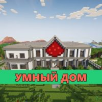 Скачать карту на Умный дом на Minecraft PE