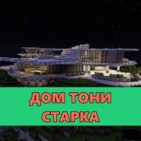 Скачать карту на Дом Тони Старка на Minecraft PE