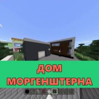 Скачать Карту Дом Моргенштерна на Minecraft PE