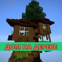 Скачать карту Дом на дереве на Minecraft PE
