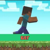 Скачать мод на Бег на Minecraft PE